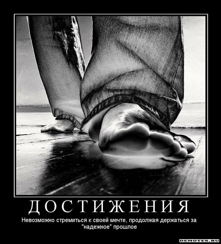 1273732014_1d-o-s-t-i-zh-e-n-i-ya.jpeg