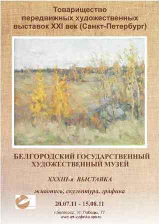 Afischa-Belgorod.jpg