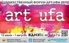 Image - Арт-Уфа 2015 стартует в День г