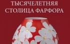Image - В Башкирском Музее им. Нестеро
