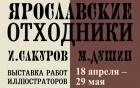 Image - Известные книжные иллюстраторы